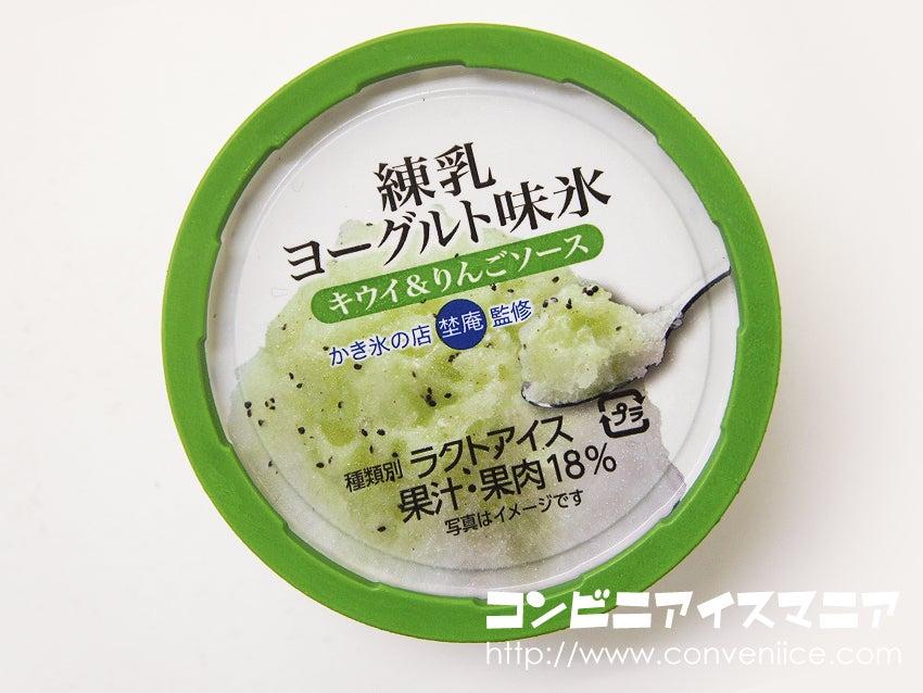 セリア・ロイル 練乳ヨーグルト味氷 キウイ&りんごソース