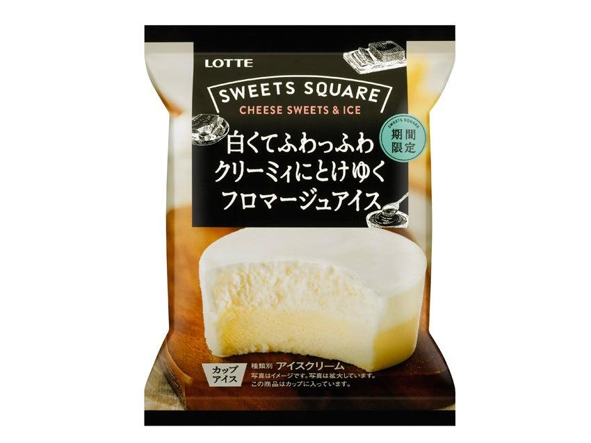 ロッテ SWEETS SQUARE(スイーツスクエア) ふんわりととけゆく2層仕立てのチーズスイーツアイス