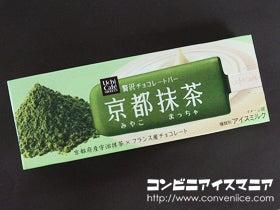 ウチカフェ 贅沢チョコレートバー 京都抹茶