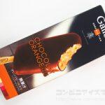 Galler(ガレー) ショコラオレンジ