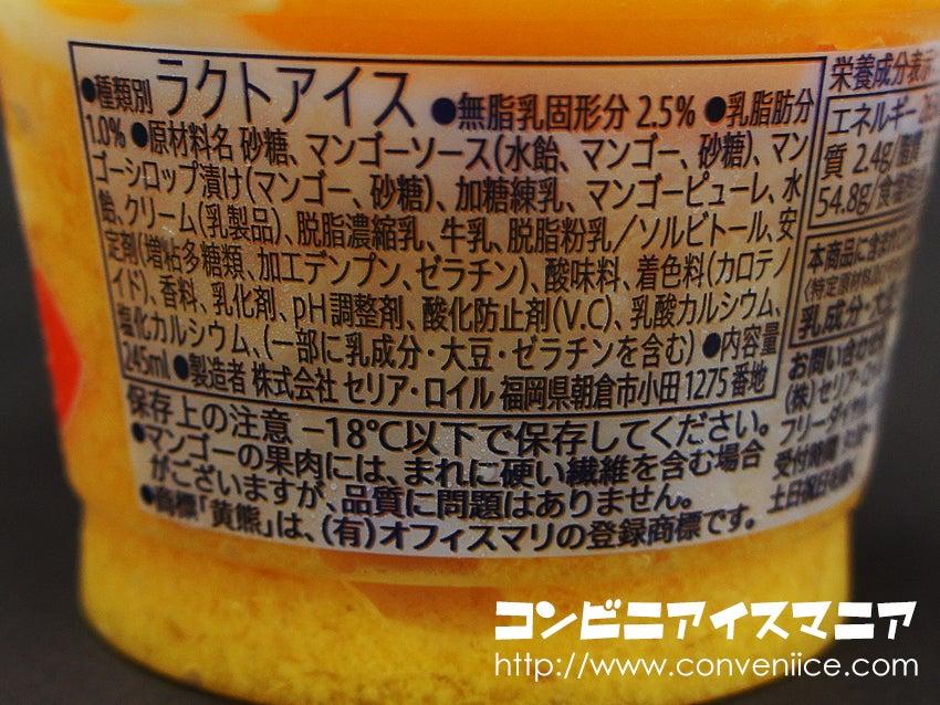 セブンプレミアム マンゴーがいっぱいの黄ぐま