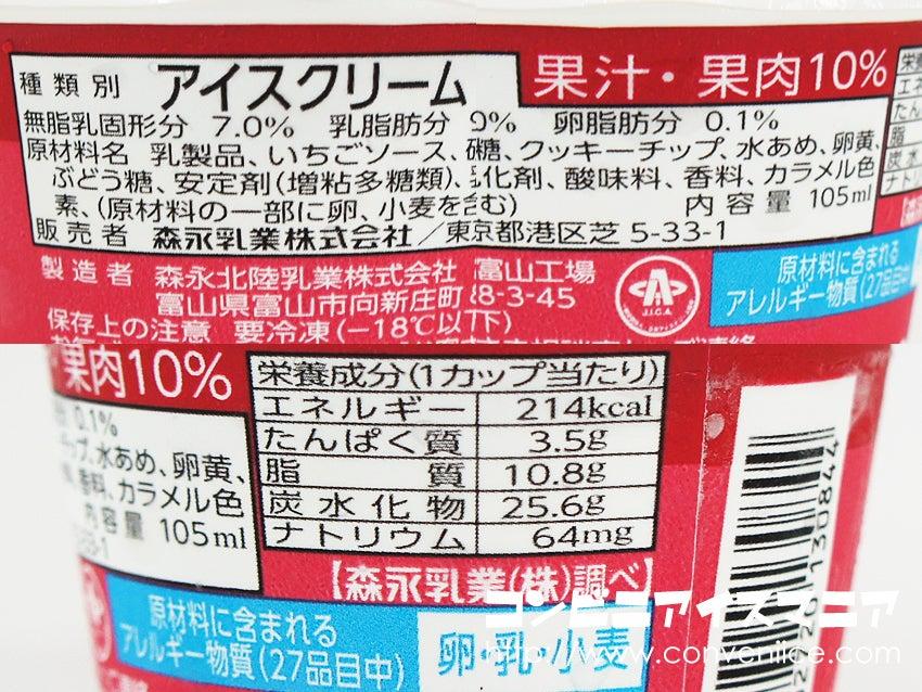 森永乳業 もっちりアイス いちごレアチーズタルト味