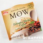 MOW (モウ)  エチオピアモカコーヒー