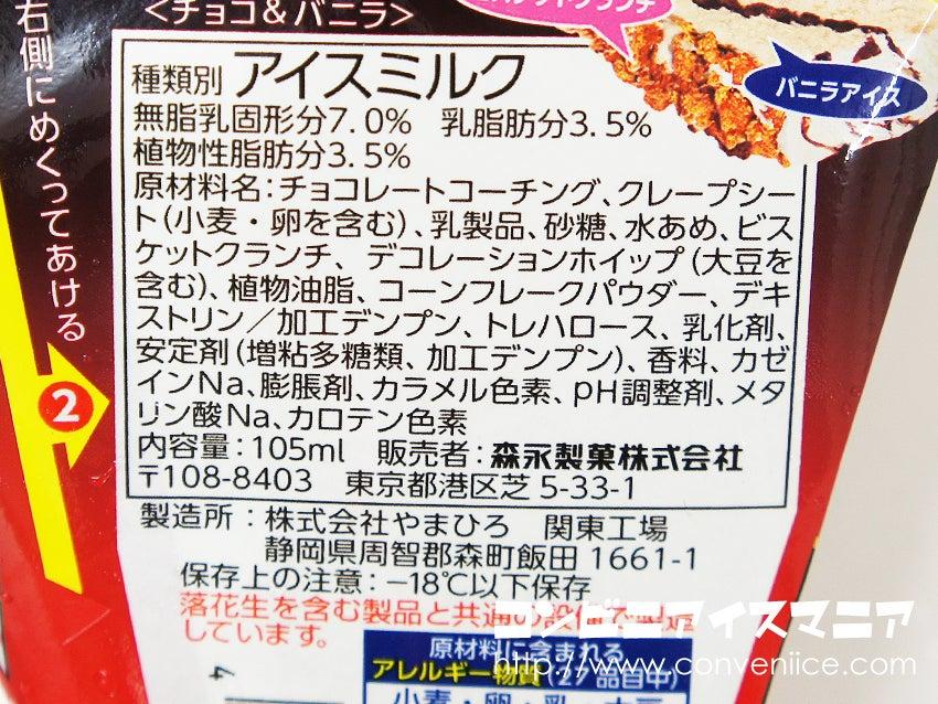森永製菓 ザ・クレープ チョコ&バニラ