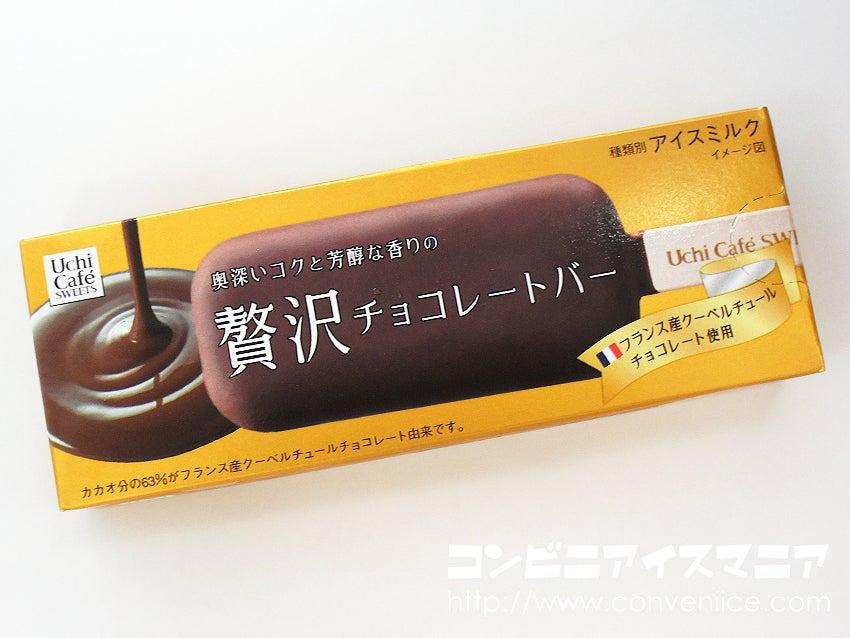 ウチカフェ 贅沢チョコレートバー