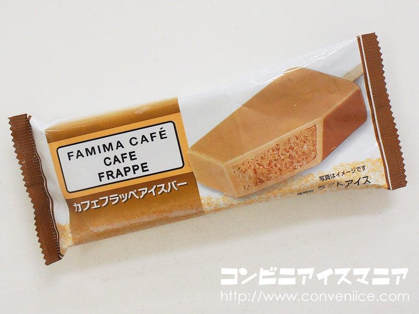 FAMIMA CAFE(ファミマカフェ) カフェフラッペアイスバー