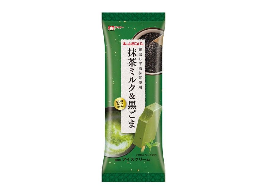 協同乳業 ホームランバー抹茶ミルク&黒ごま
