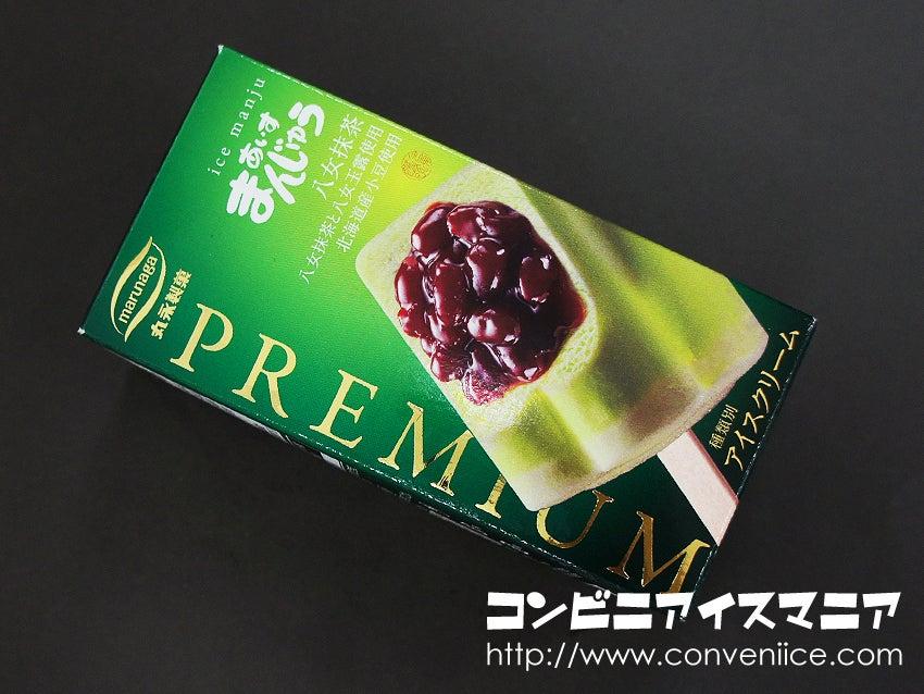 丸永製菓 PREMIUM(プレミアム)あいすまんじゅう 八女抹茶