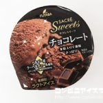 サクレスイーツ チョコレート