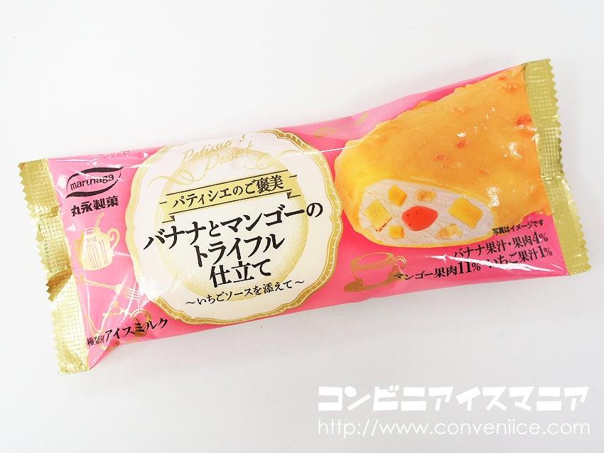 丸永製菓 パティシエのご褒美 バナナとマンゴーのトライフル仕立て