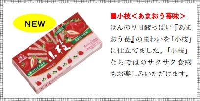 小枝あまおう苺