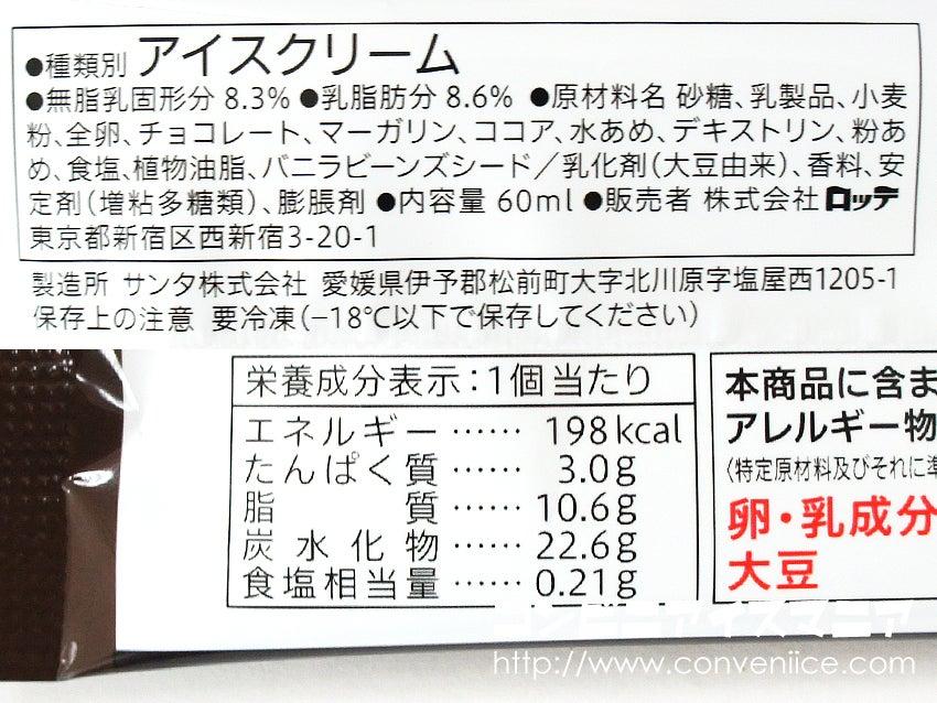 セブンプレミアム チョコが濃厚なブラウニーサンド