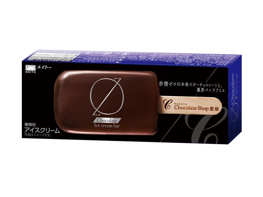 メイトー チョコレートアイスクリームバー