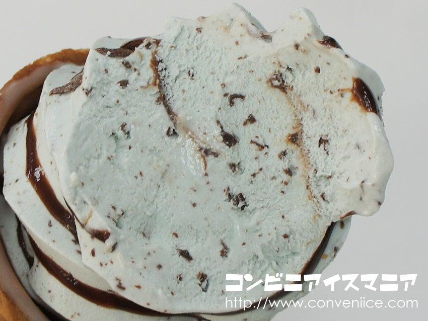 セブンプレミアム ワッフルコーン チョコミント