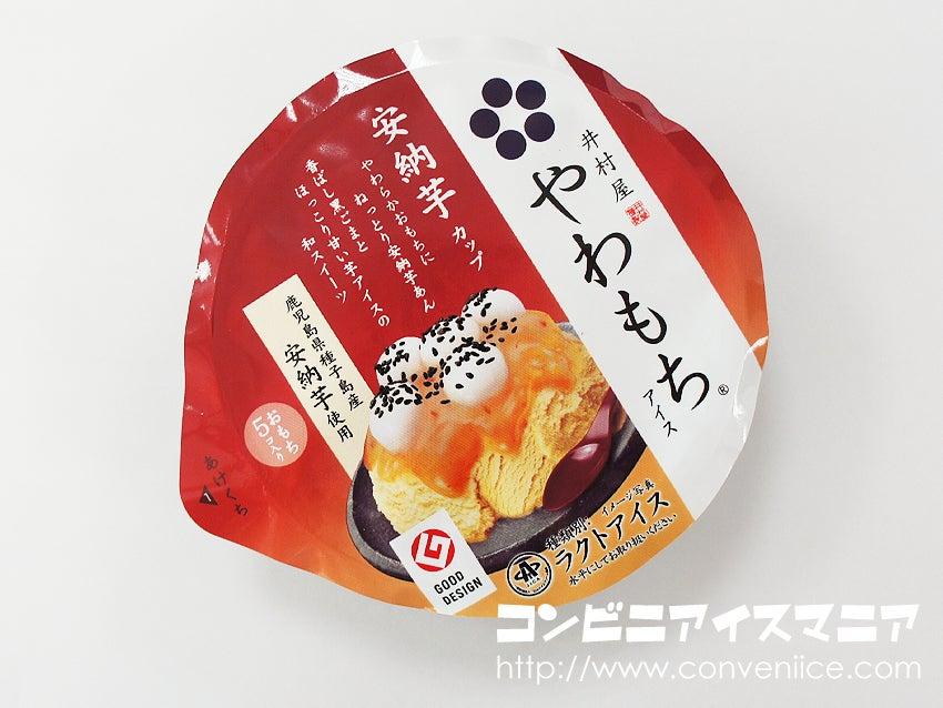 井村屋 やわもちアイス 安納芋カップ