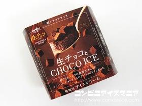 オハヨー乳業 生チョコとCHOCO ICE