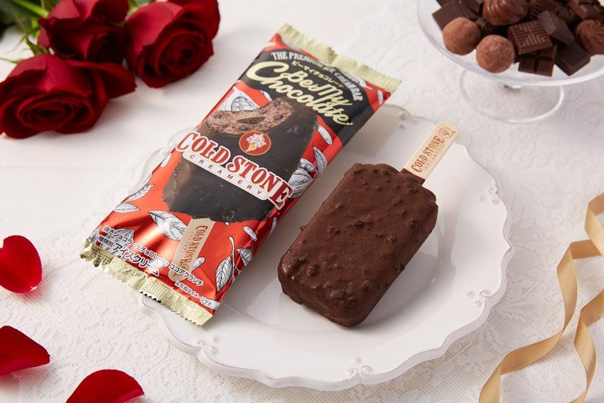 コールド・ストーン・クリーマリー プレミアムアイスクリームバー ビー マイ チョコレート