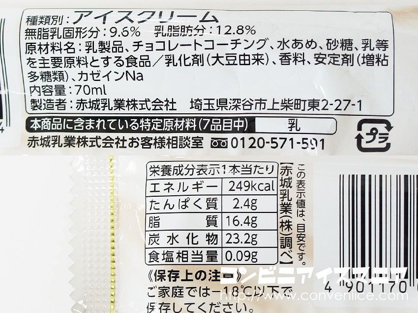 赤城乳業 MILCREA(ミルクレア)Sweets リッチミルク