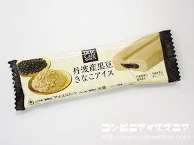 ウチカフェ 丹波産黒豆きなこアイス