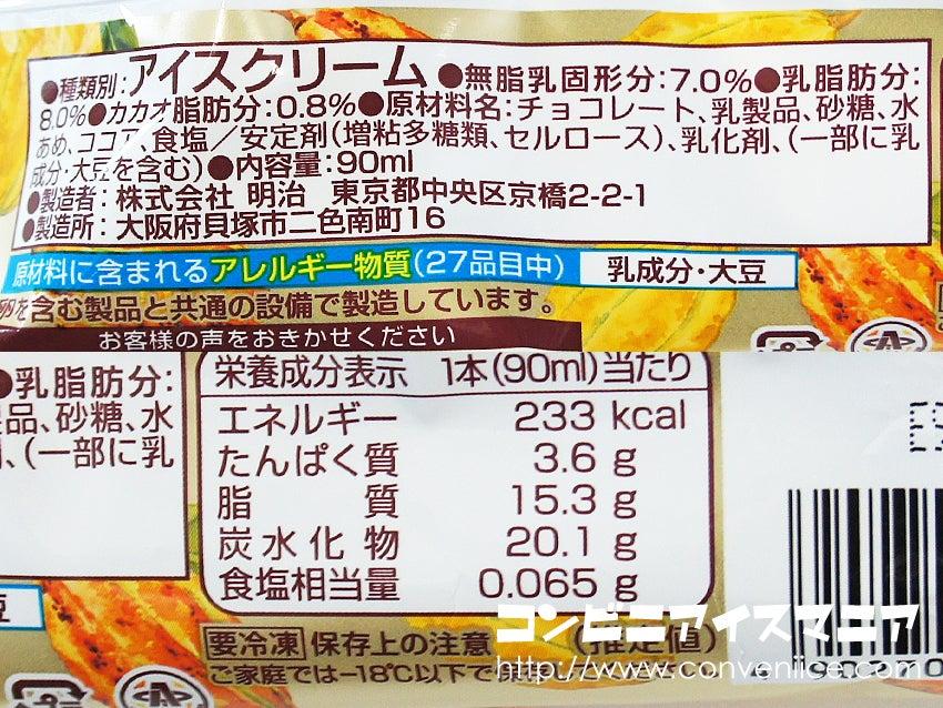 明治 GOLD LINE(ゴールドライン)CACAO65% チョコレート