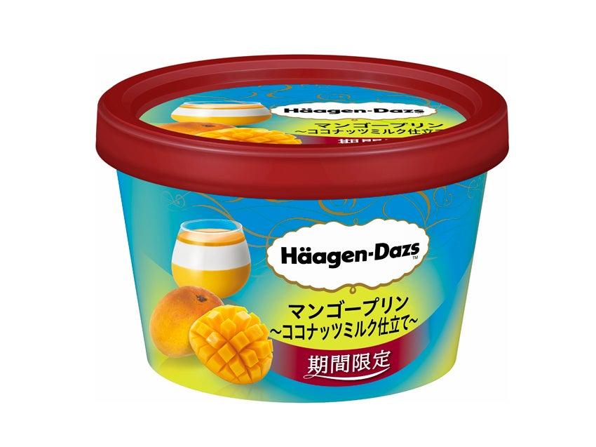ハーゲンダッツ ミニカップ『マンゴープリン~ココナッツミルク仕立て~