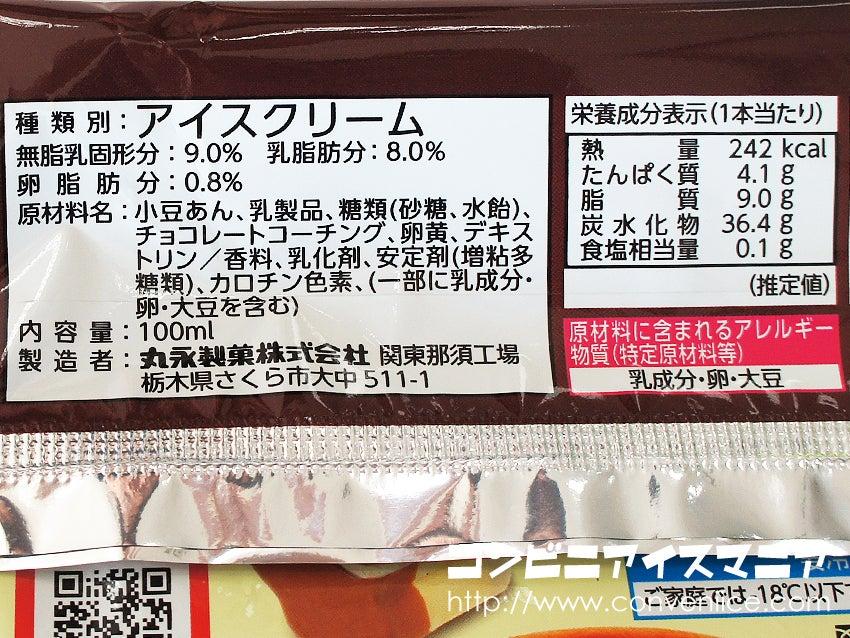 丸永製菓 あいすまんじゅう カスタードプリン