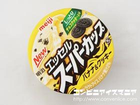 明治エッセル スーパーカップ バナナ&クッキー