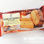 キャラメルナッツケーキサンド