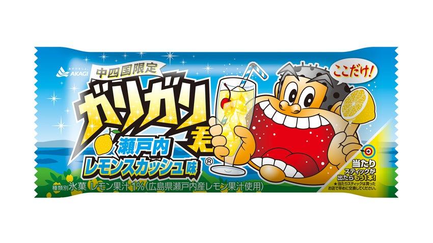 ガリガリ君 地域限定 瀬戸内レモンスカッシュ味