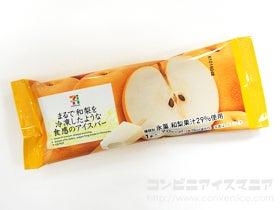 セブンプレミアム まるで和梨を冷凍したような食感のアイスバー