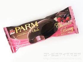 森永乳業 PARM(パルム) ベリー香るショコラ
