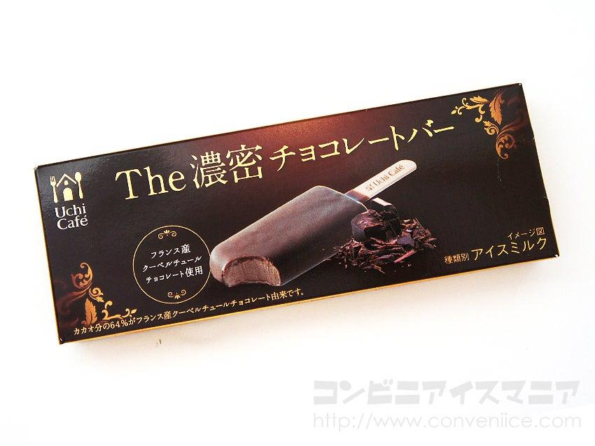 ウチカフェ The濃密チョコレートバー
