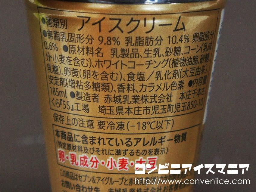 セブンゴールド 金のワッフルコーン ミルクバニラ