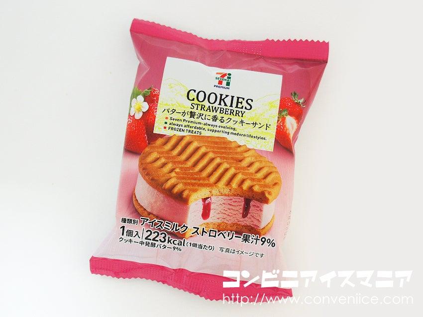 セブンプレミアム バターが贅沢に香るクッキーサンド ストロベリー