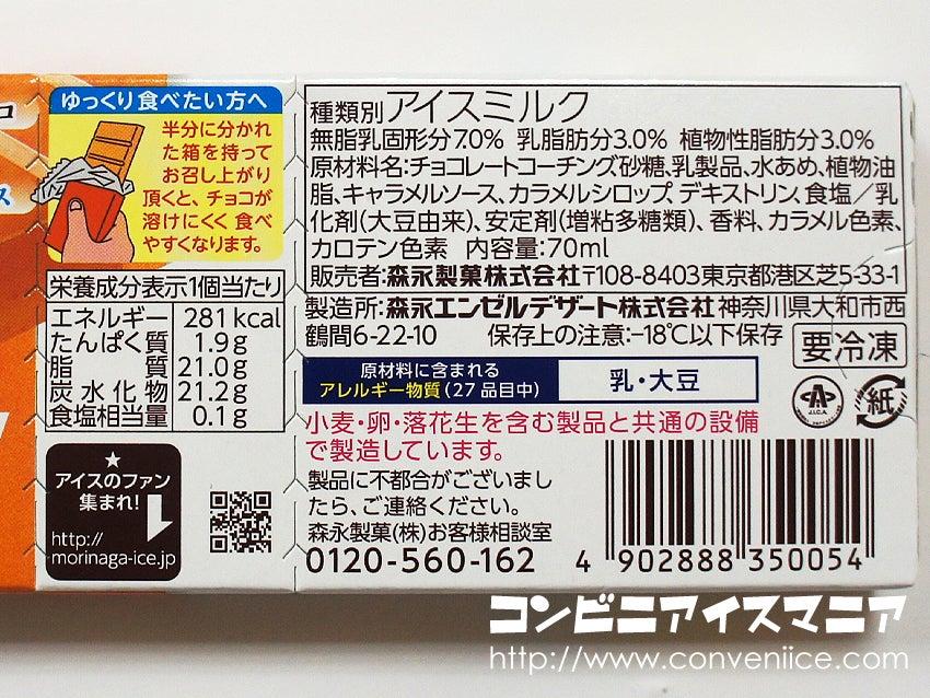 森永製菓 板チョコアイス 塩キャラメル