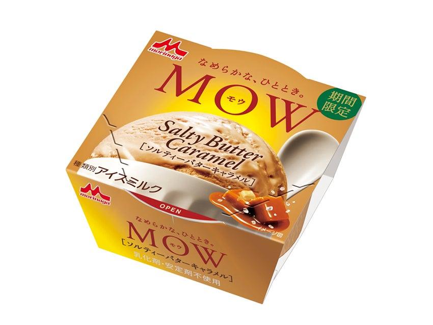 森永乳業 MOW(モウ)ソルティーバターキャラメル