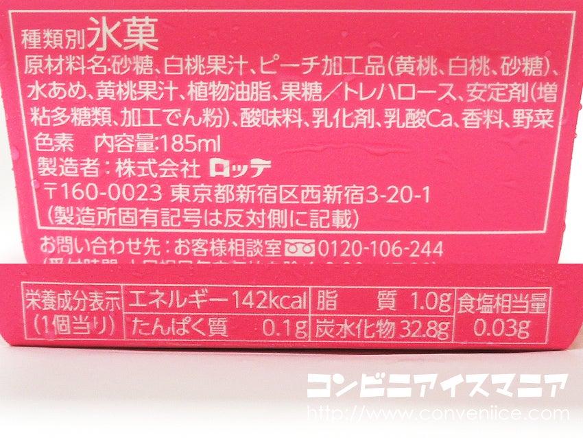 ロッテ 爽 ピチ★ピチPEACH(ピーチ・果肉入り)