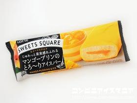 ロッテ SWEETS SQUARE じゅわっと果実感あふれるマンゴープリンのとろ~りアイスバー