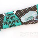 FAMIMA CAFE(ファミマカフェ) チョコミントフラッペバー