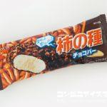 柿の種チョコバー