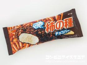 ロッテ 柿の種チョコバー