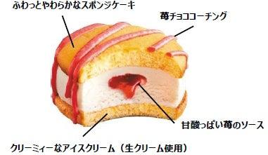 ロッテ SWEETS SQUARE(スイーツスクエア) ふわっとやわらかな苺のアイスケーキ