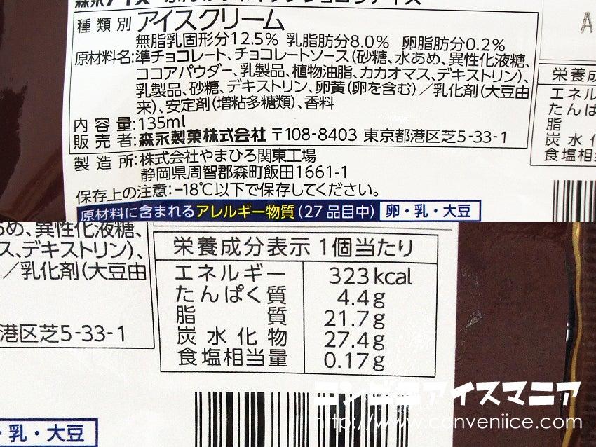 森永製菓 ふんわりホイップショコラ