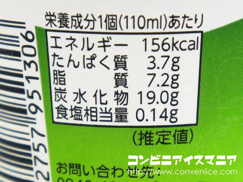 メイトー 九州のこだわり抹茶アイスカップ
