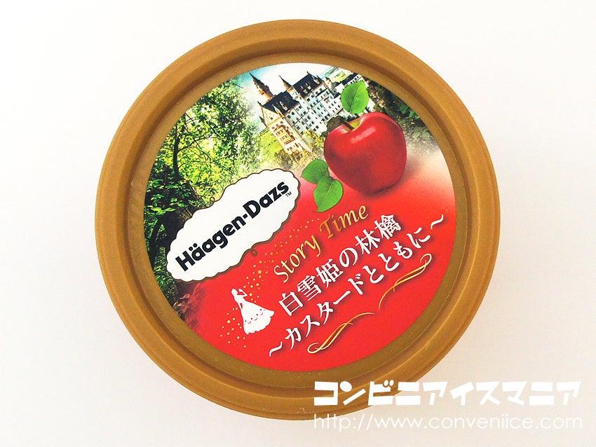 ハーゲンダッツ ストーリータイム 白雪姫の林檎