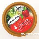 ハーゲンダッツ ストーリータイム『 白雪姫の林檎 ~カスタードとともに~』