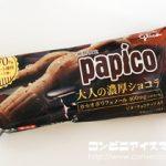 パピコ 大人の濃厚ショコラ