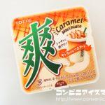爽 キャラメルマキアート