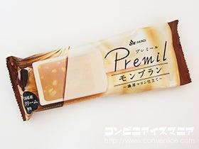 Premil(プレミール)モンブラン