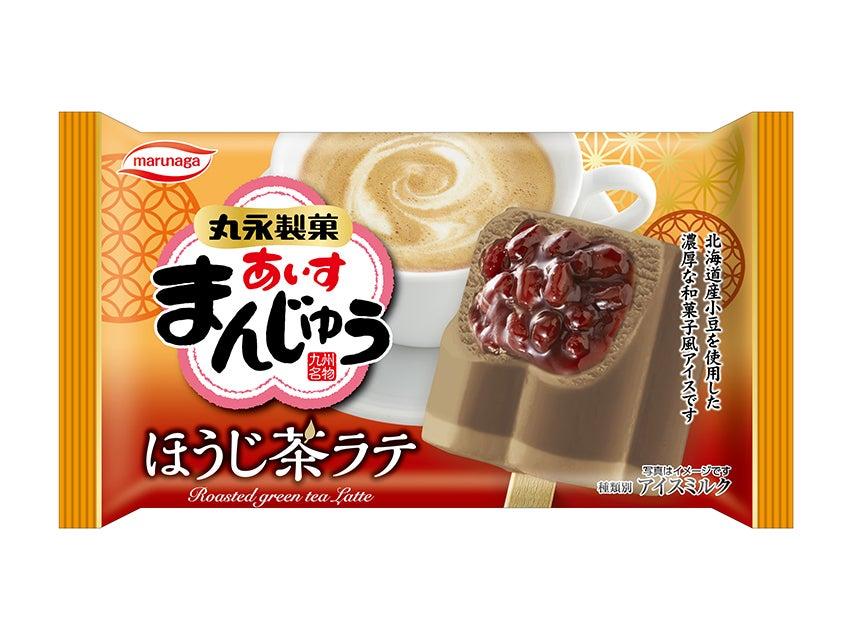 丸永製菓 あいすまんじゅう ほうじ茶ラテ
